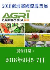 2018 柬埔寨國際農業展