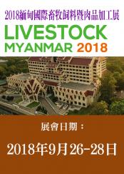 2018 緬甸國際畜牧飼料暨肉品加工展