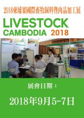 2018 柬埔寨畜牧飼料暨肉品加工展