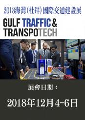 2018 海灣(杜拜)國際交通建設展