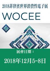 2018 菲律賓世界消費性電子展