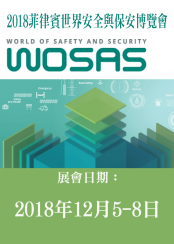 2018 菲律賓世界安全與保安博覽會