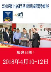 2018 第14屆巴基斯坦國際醫療展