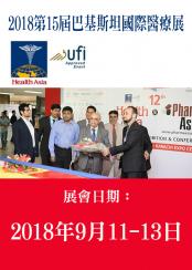 2018 第15屆巴基斯坦國際醫療展
