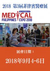 2018 菲律賓醫療展