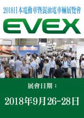 2018 日本電動車暨混油電車輛展覽會
