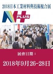 2018 日本工業材料與技術複合展