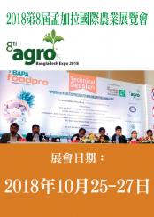 2018 孟加拉國際農業展覽會