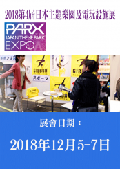 2018 日本主題樂園及電玩設施展