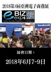 2018 亞洲電子商務展