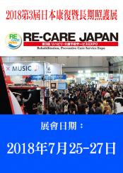2018 日本康復暨長期照護展