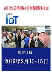 2019 Saudi IoT 沙烏地阿拉伯物聯網科技展