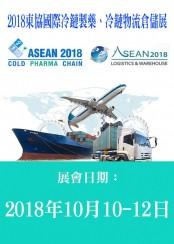 2018東協國際冷鏈製藥、冷鏈物流倉儲展