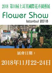2018 第10屆土耳其國際花卉園藝展