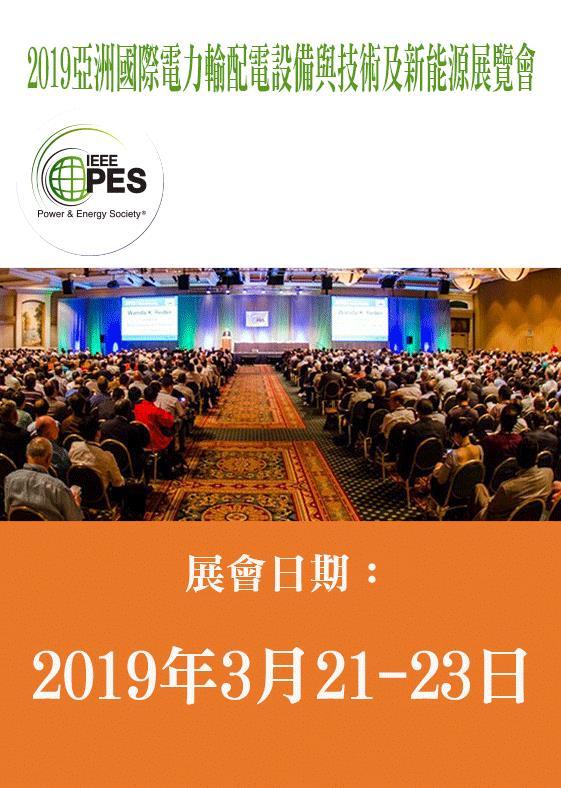 2019 亞洲國際電力輸配電設備與技術及新能源展覽會