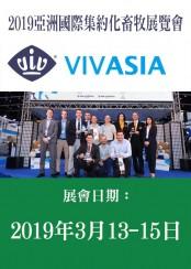 2018 亞洲國際集約化畜牧展覽會