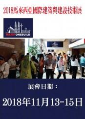 2018 ONEBUILD 馬來西亞國際建築與建設技術展