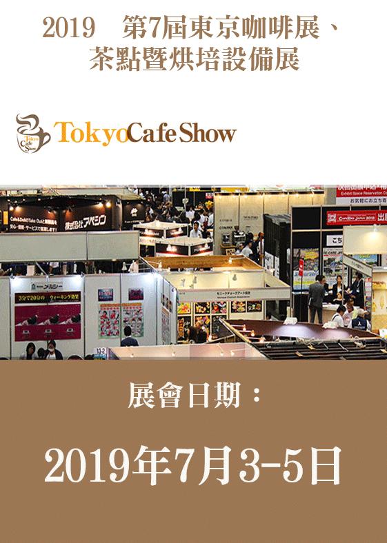 2019 第7屆東京咖啡、茶點暨烘培設備展