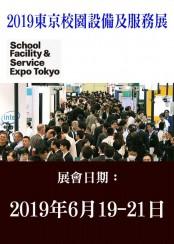 2019  第二屆東京校園設備及服務展