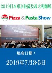 2019 第5屆日本東京披薩及義大利麵展