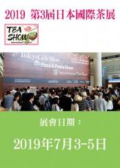 2019 第3屆日本國際茶展