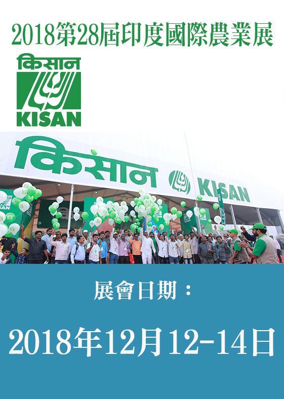 2018 印度國際農業展