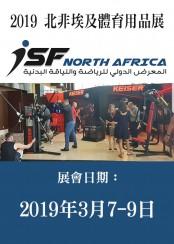 2019 北非埃及體育用品展