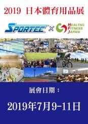 2019 第28屆日本體育用品展