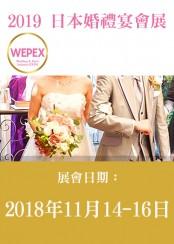 2018 日本婚禮宴會展