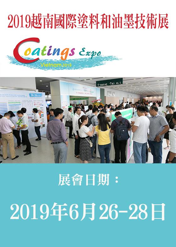 2019 越南國際塗料和油墨技術展