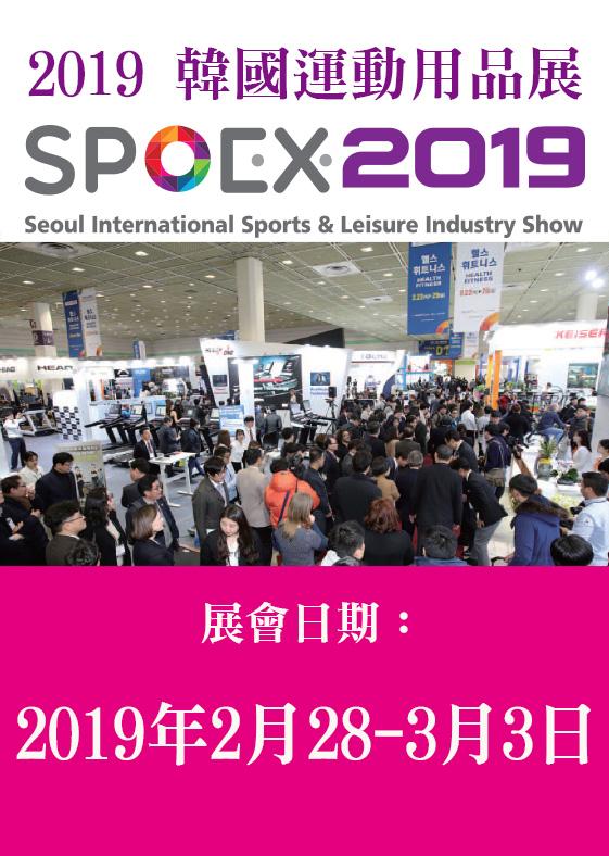 2019 第19屆韓國運動用品展