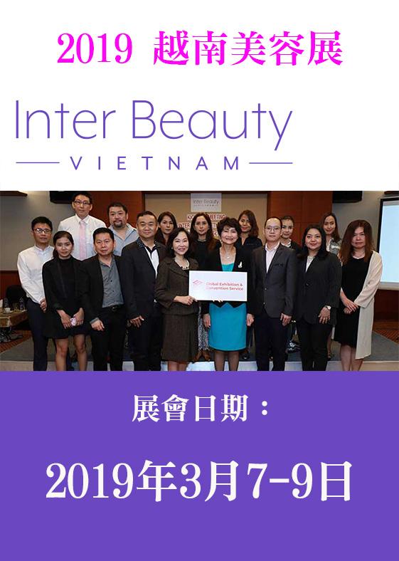 2019 越南美容展
