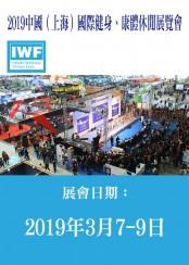 2019 第6屆中國(上海)國際健身、康體休閒展覽會