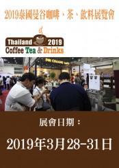 2019 第13屆泰國曼谷咖啡、茶、飲料展覽會