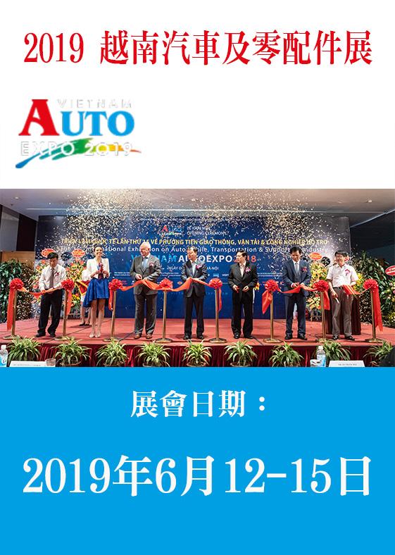 2019 越南汽車及零配件展