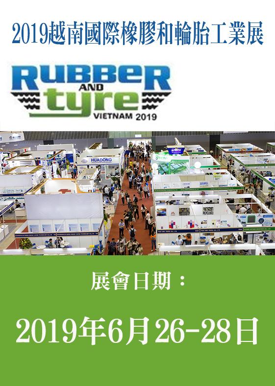 2019 越南國際橡膠和輪胎工業展
