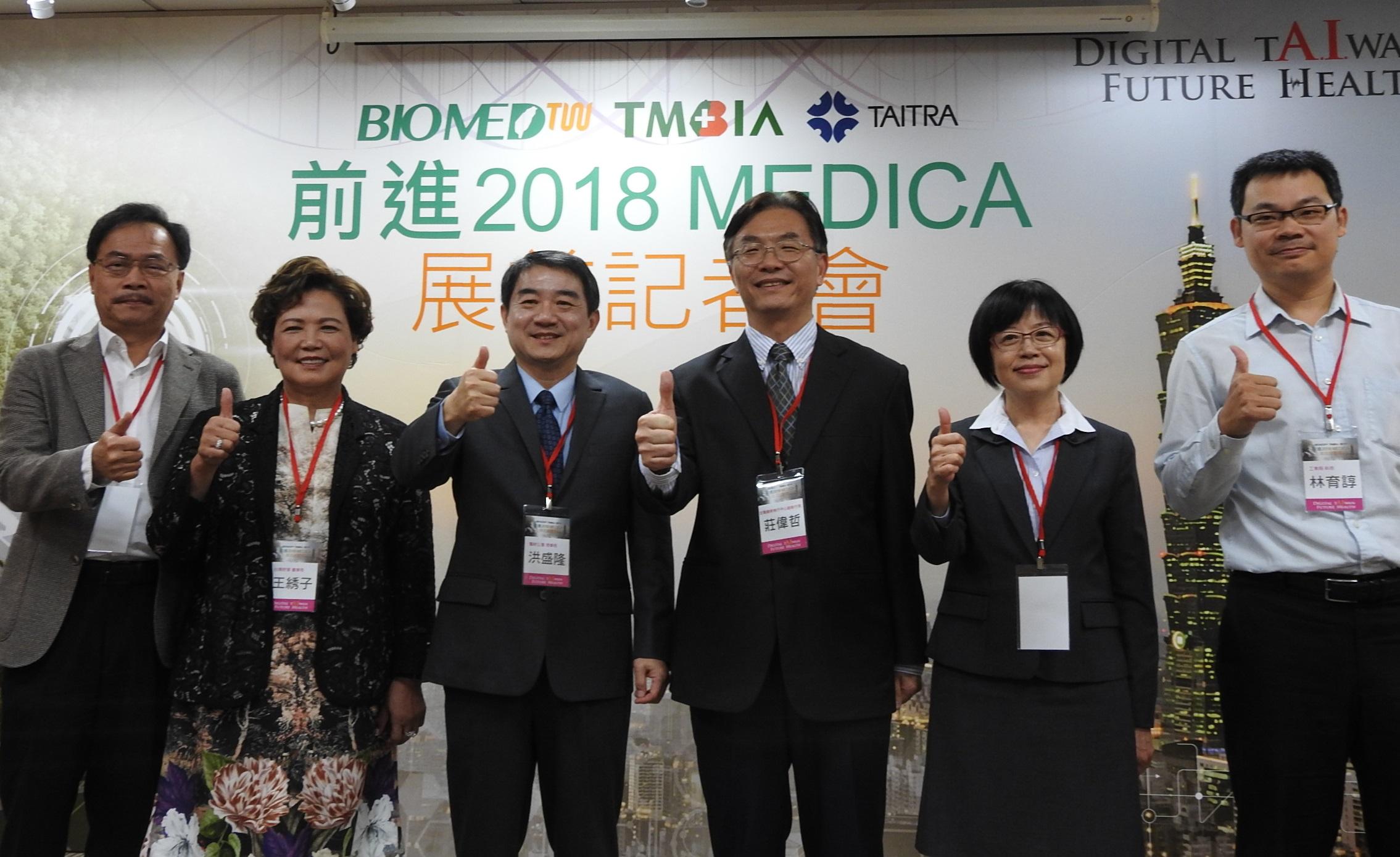 生醫創新執行中心與醫材公會首度攜手 領軍百家臺灣醫材菁英 挺進MEDICA