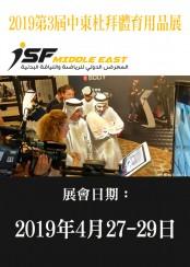 2019 中東杜拜體育用品展