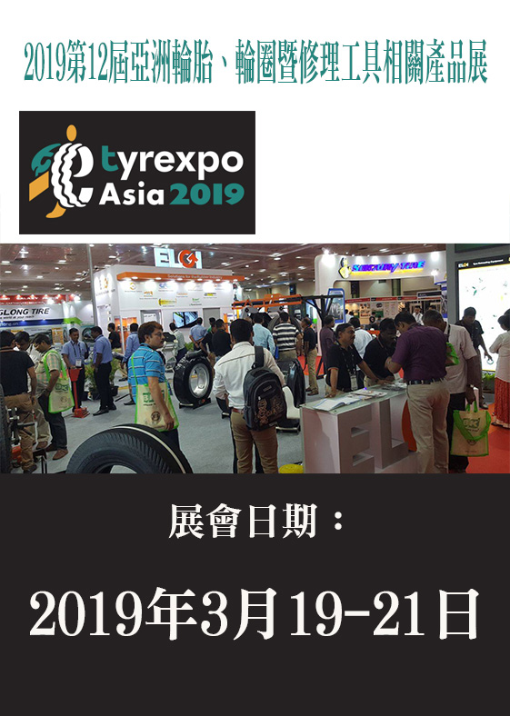 2019 第12屆亞洲輪胎、輪圈暨修理工具相關產品展