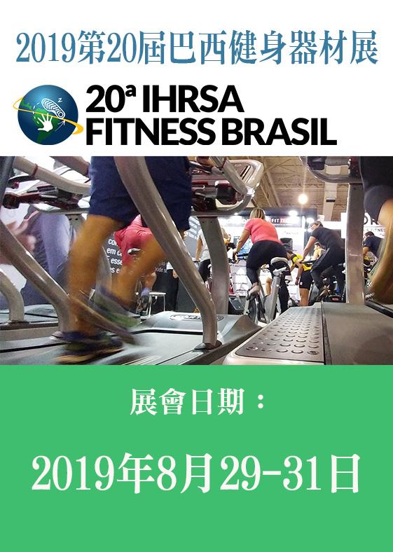 2019 第20屆巴西健身器材展
