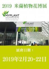 2019 米蘭植物花博展