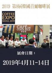 2019 第8屆韓國首爾咖啡展