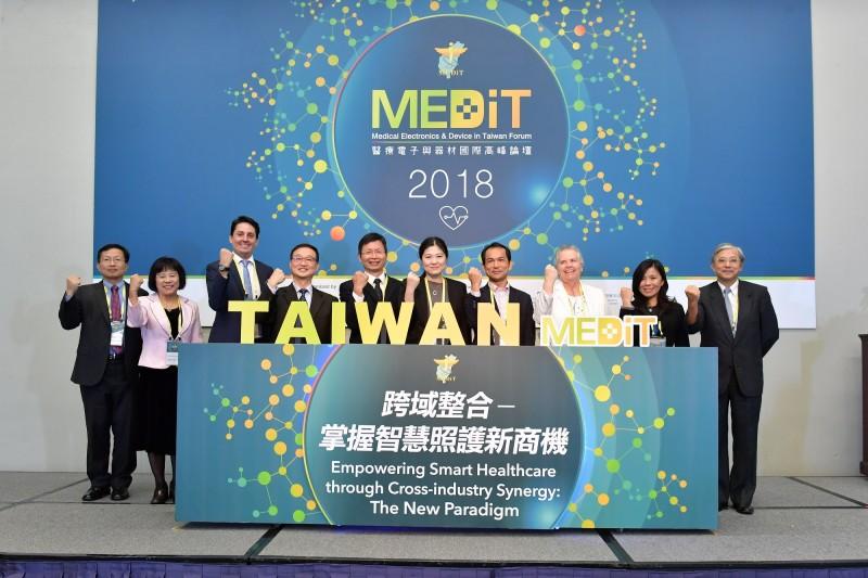 2018醫材國際高峰論壇