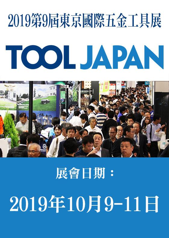 2019 第9屆東京國際五金工具展