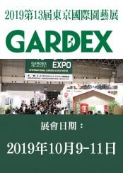 2019 第13屆東京國際園藝展