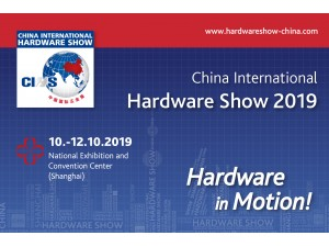 China International Hardware show 2019
