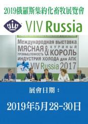 2019 俄羅斯集約化畜牧展覽會