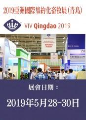 2019 VIV China亞洲國際集約化畜牧展(青島)