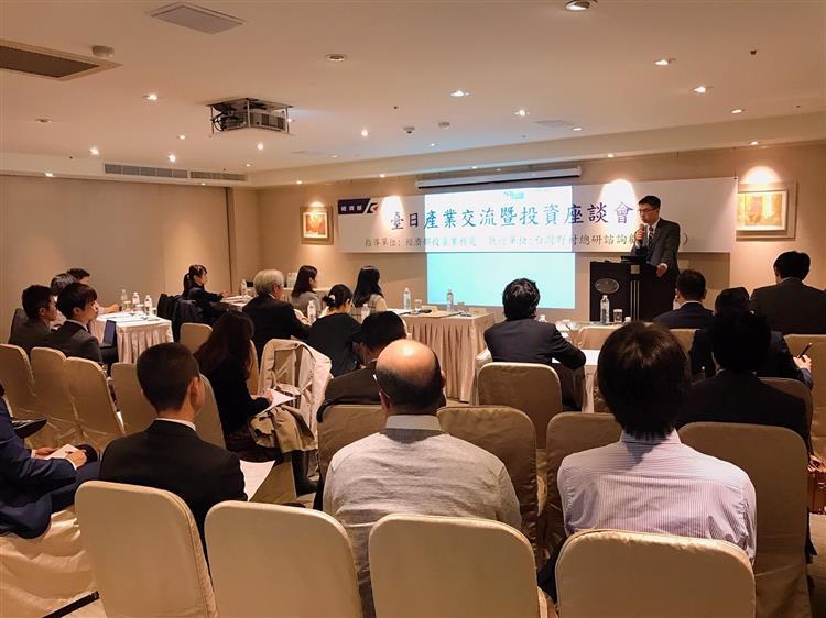 經濟部舉辦臺日產業交流暨投資座談會 日商反應熱烈