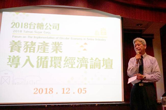 養豬產業導入循環經濟 台糖辦論壇邀國內外專家交流合作 ()